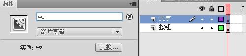 flash文字跟随鼠标移动步骤二
