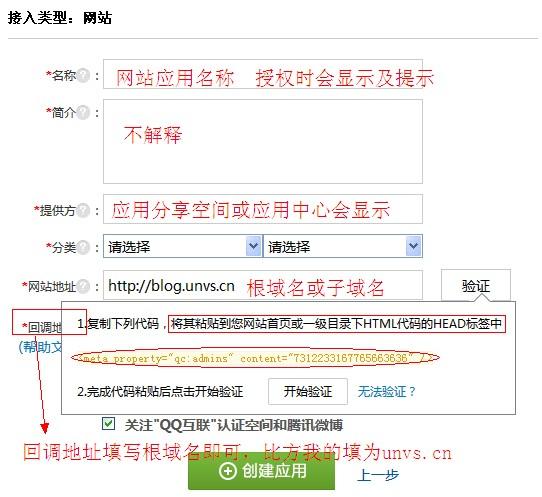 添加QQ网站应用 资料填写