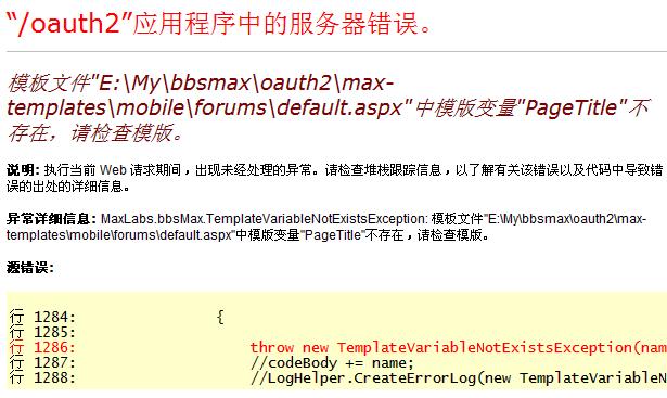 """default.aspx中模版变量""""PageTitle""""不存在,请检查模版图示"""