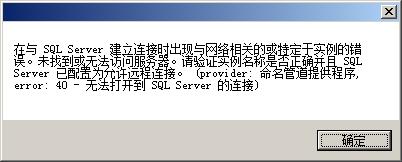 bbsmax与sql server建立连接出错-pic3