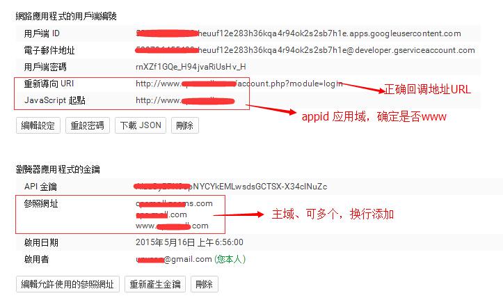 google接口登录应用信息配置
