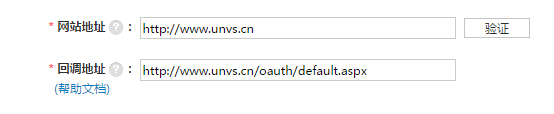 QQ互联登录回调地址正确填写