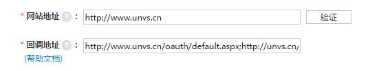 QQ互联登录多个回调地址正确填写