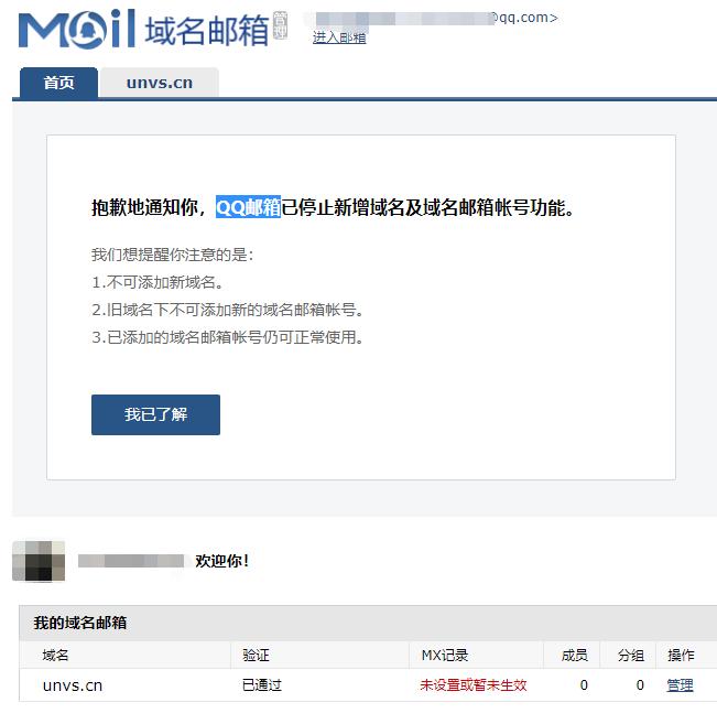 QQ邮箱停止新域名绑定